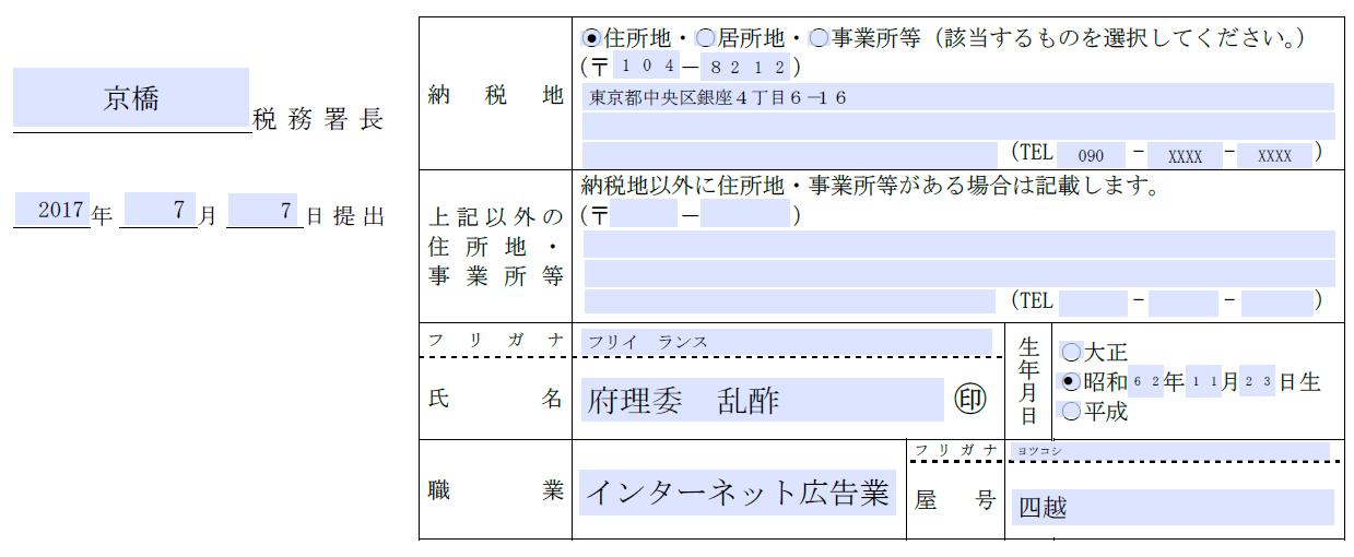 開業届と共通した部分の青色申告承認申請書の書き方