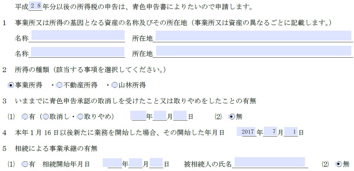 青色申告承認申請書の独自項目の書き方①