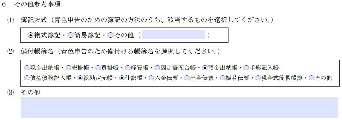 青色申告承認申請書の独自項目の書き方②