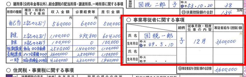 専従者給与の確定申告書の書き方②