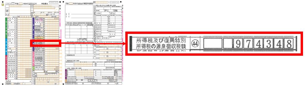 確定申告書の源泉徴収額の記載箇所②