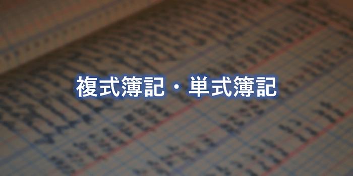 複式簿記・単式簿記とは【入門・...