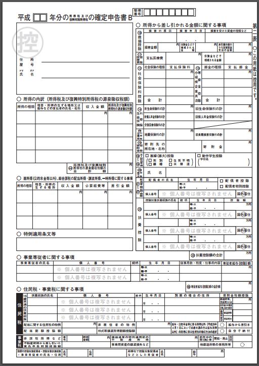 確定申告の必要書類の確定申告書B第二表