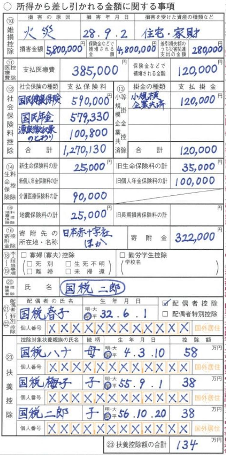 確定申告書Bの書き方第二表(所得から引かれる金額の内訳)