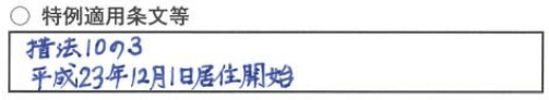 確定申告書Bの書き方第二表(特例適用条文等)