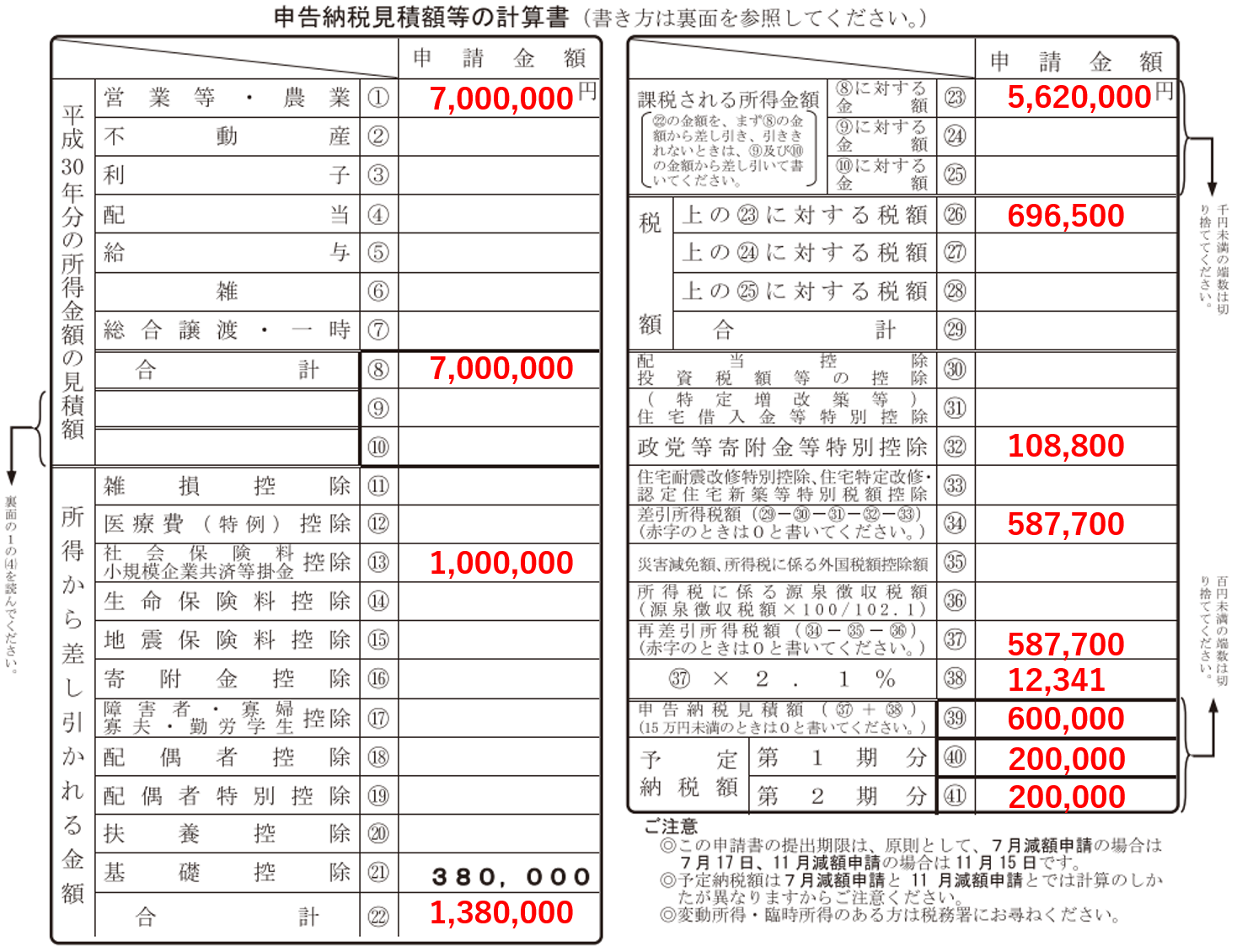 申告納税見積額等の計算書