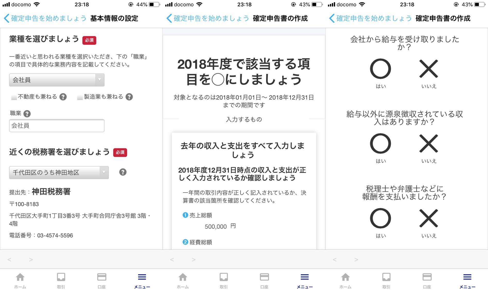 freeeのスマホアプリ確定申告機能