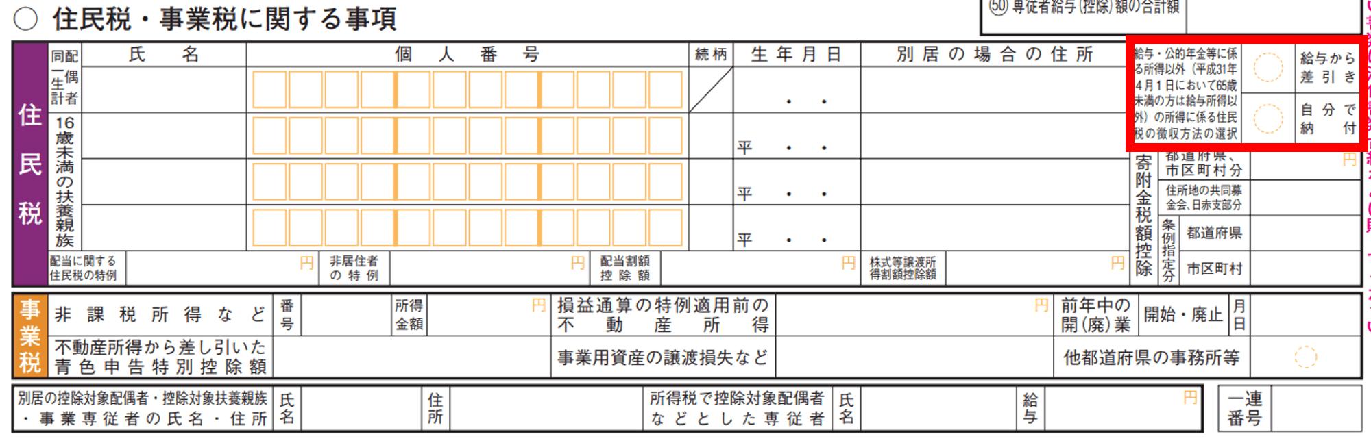 確定申告書Bの普通徴収と特別徴収の書き方